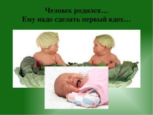 Человек родился… Ему надо сделать первый вдох…