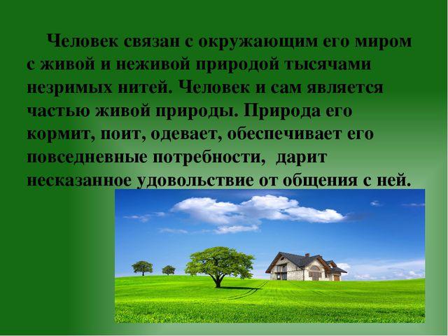 Человек связан с окружающим его миром с живой и неживой природой тысячами не...