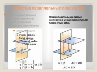 Свойства параллельных плоскостей Отрезки параллельных прямых, заключенные меж