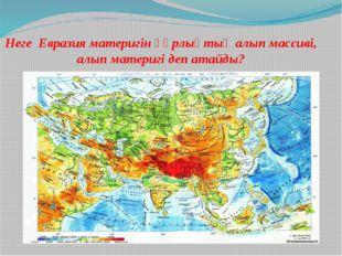 Күтілетін нәтиже: Еуразия – алып материк екенін дәлелдейді: 1. Еуразияның гео