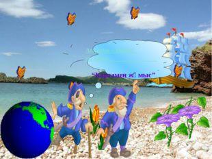 """""""Күн шуақ"""" ойыны Шарты: Аспанды бұлт жауып тұр. Бұлттардың артында өтілген с"""