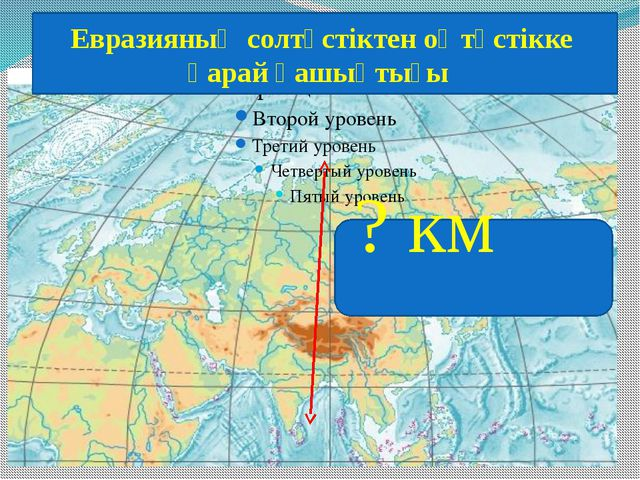 Ең терең көл - Еуразиядағы Байкал көлі. Тереңдігі 1620 м