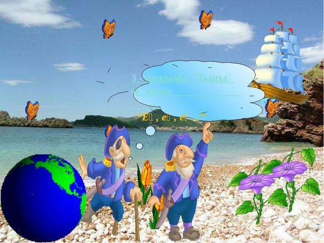 Материктің жағалық сызығы «Картамен саяхат» ойыны Кескін картаға цифрмен бері...