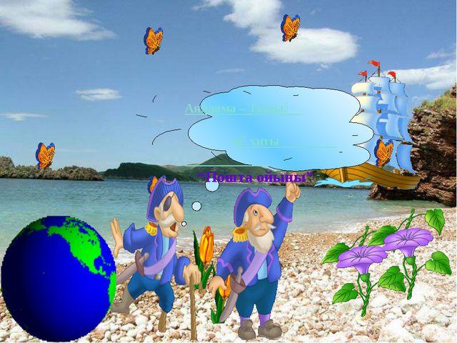 «Алма ағашы» ойыны. Еуразияның жағалық сызығы қай бөлігінде қатты тілімделген...