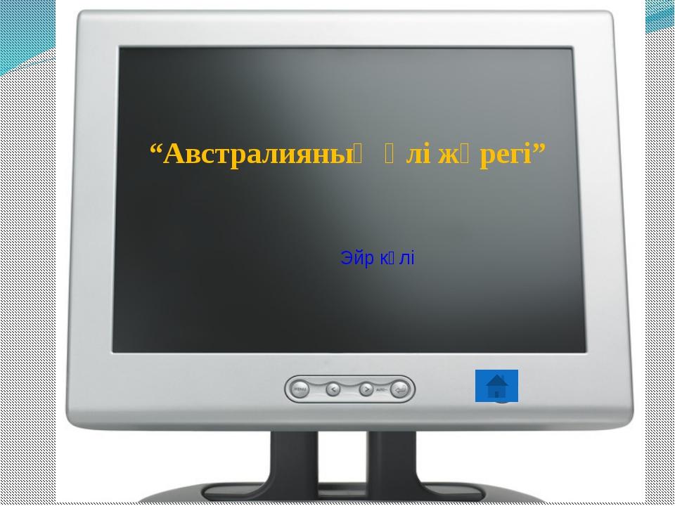 """Аялдама – Тынық мұхиты """"Күн шуақ"""""""