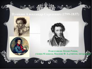 Пушкин Александр Сергеевич (1799-1837) Подготовили Лёгких Роман, ученик 9б кл