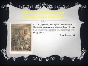 1820 год. Пушкин среди декабристов в Каменке «…Он (Пушкин) жил и раскалялся в