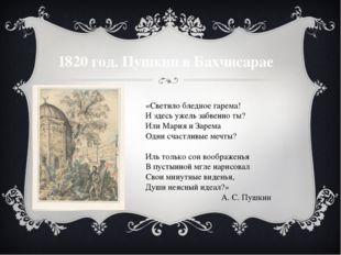 1820 год. Пушкин в Бахчисарае «Светило бледное гарема! И здесь ужель забвенно