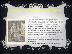 Елизавета Ксаверьевна Воронцова «Я была единственной поверенной его огорчений