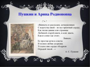 Пушкин и Арина Родионовна «Внимать ее рассказам, затверженным С издетства мно