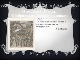 14 декабря 1825 года. Декабристы на Сенатской площади …Я был в связи почти со