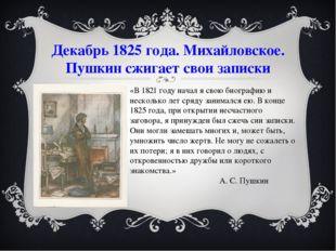 Декабрь 1825 года. Михайловское. Пушкин сжигает свои записки «В 1821 году нач