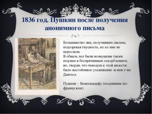 1836 год. Пушкин после получения анонимного письма Большинство лиц, получивши