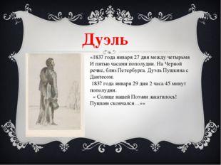 Дуэль «1837 года января 27 дня между четырьмя И пятью часами пополудни. На Че