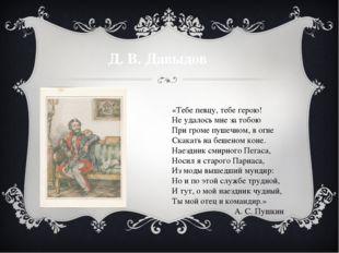 Д. В. Давыдов «Тебе певцу, тебе герою! Не удалось мне за тобою При громе пуше