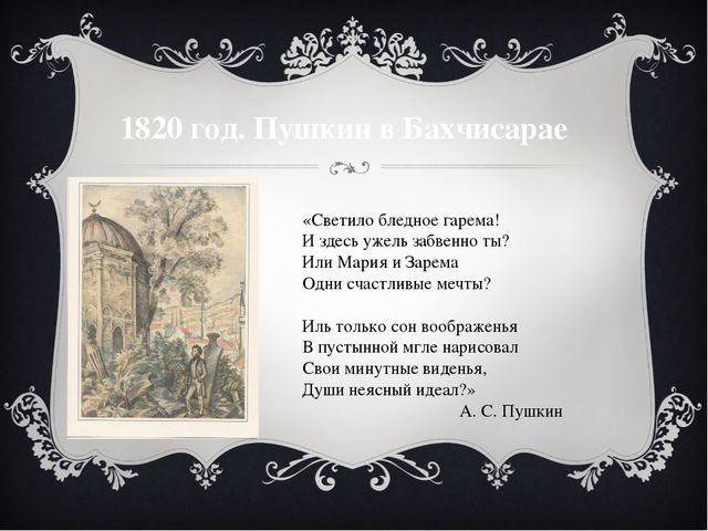 1820 год. Пушкин в Бахчисарае «Светило бледное гарема! И здесь ужель забвенно...