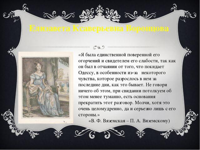 Елизавета Ксаверьевна Воронцова «Я была единственной поверенной его огорчений...