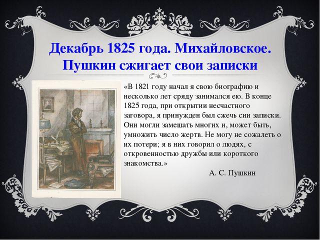 Декабрь 1825 года. Михайловское. Пушкин сжигает свои записки «В 1821 году нач...