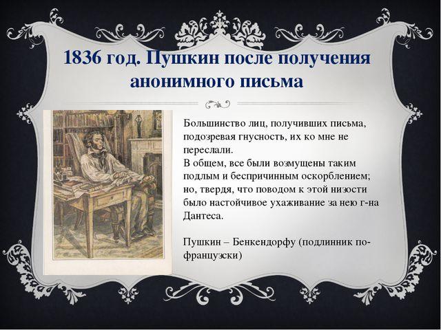1836 год. Пушкин после получения анонимного письма Большинство лиц, получивши...