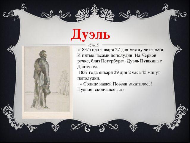 Дуэль «1837 года января 27 дня между четырьмя И пятью часами пополудни. На Че...
