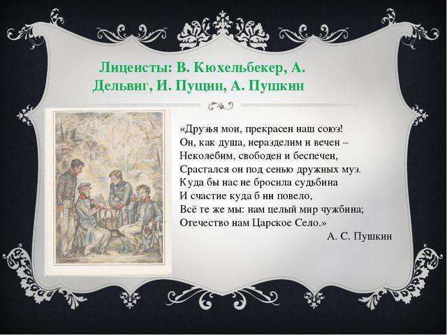 Лицеисты: В. Кюхельбекер, А. Дельвиг, И. Пущин, А. Пушкин «Друзья мои, прекра...