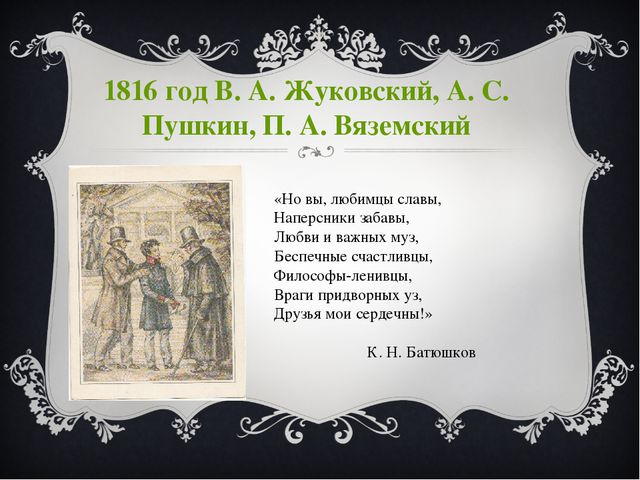 1816 год В. А. Жуковский, А. С. Пушкин, П. А. Вяземский «Но вы, любимцы славы...