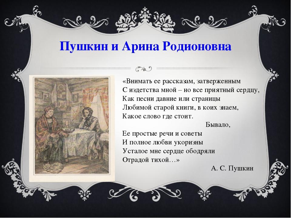 Пушкин и Арина Родионовна «Внимать ее рассказам, затверженным С издетства мно...