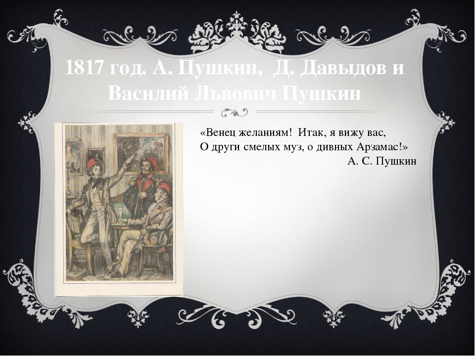 1817 год. А. Пушкин, Д. Давыдов и Василий Львович Пушкин «Венец желаниям! Ита...