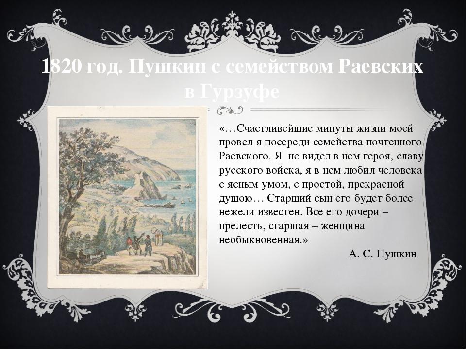 1820 год. Пушкин с семейством Раевских в Гурзуфе «…Счастливейшие минуты жизни...