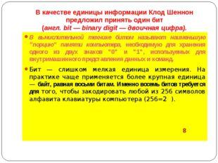 В качестве единицы информации Клод Шеннон предложил принять один бит (англ. b