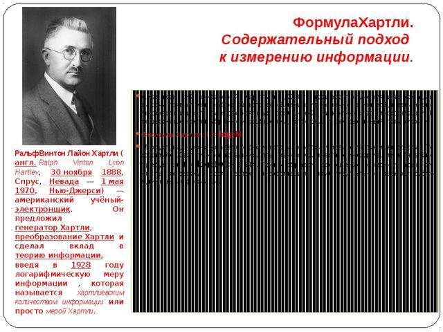 ФормулаХартли. Содержательный подход к измерению информации. Ральф Винтон Лай...