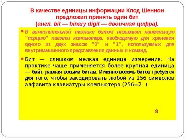 В качестве единицы информации Клод Шеннон предложил принять один бит (англ. b...
