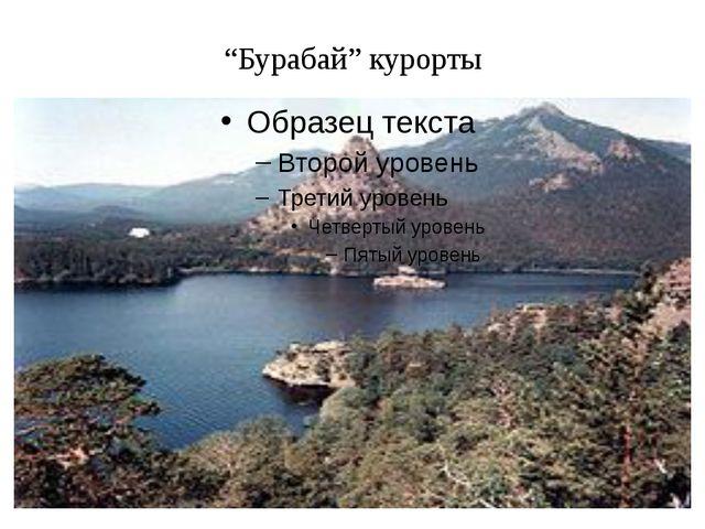 """""""Бурабай"""" курорты"""