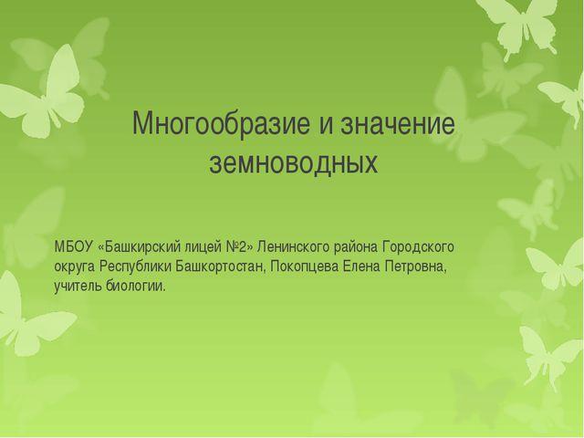 Многообразие и значение земноводных МБОУ «Башкирский лицей №2» Ленинского рай...