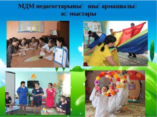 МДМ педагогтарының шығармашылық жұмыстары
