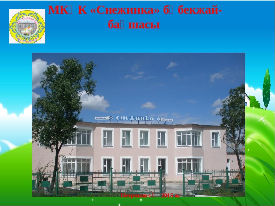 МКҚК «Снежинка» бөбекжай-бақшасы Петропавл қ. 2015 ж.