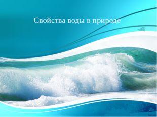 Свойства воды в природе Выполнил: ученик 1 класса Оленевской средней школы Че