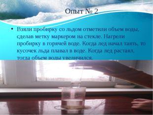 Опыт № 2 Взяли пробирку со льдом отметили объем воды, сделав метку маркером н