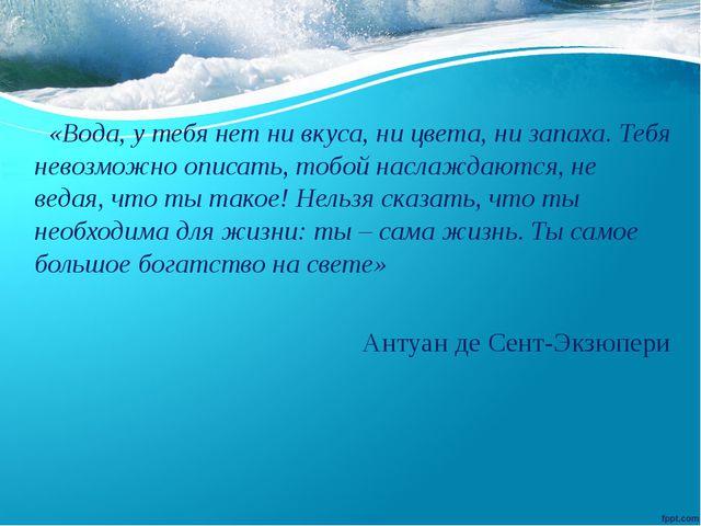 «Вода, у тебя нет ни вкуса, ни цвета, ни запаха. Тебя невозможно описать, то...