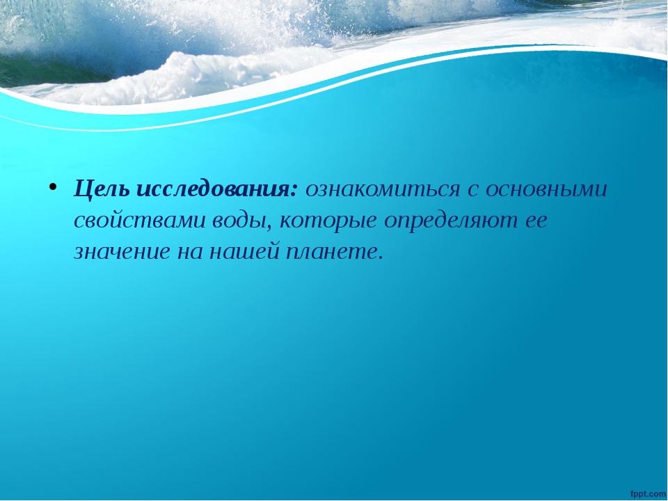 Цель исследования: ознакомиться с основными свойствами воды, которые определя...