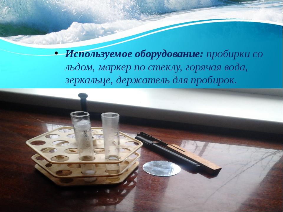 Используемое оборудование: пробирки со льдом, маркер по стеклу, горячая вода,...