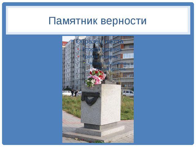 Памятник верности