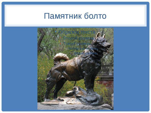 Памятник болто