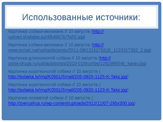 Использованные источники: Картинка собаки-великана // 10 августа (http://uplo...