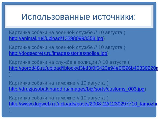 Использованные источники: Картинка собаки на военной службе // 10 августа (ht...