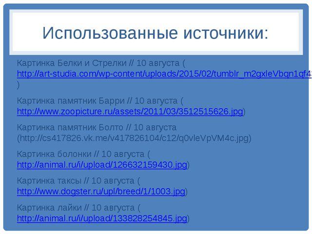 Использованные источники: Картинка Белки и Стрелки // 10 августа (http://art-...