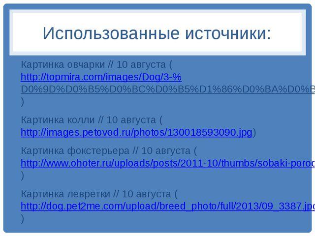 Использованные источники: Картинка овчарки // 10 августа (http://topmira.com/...