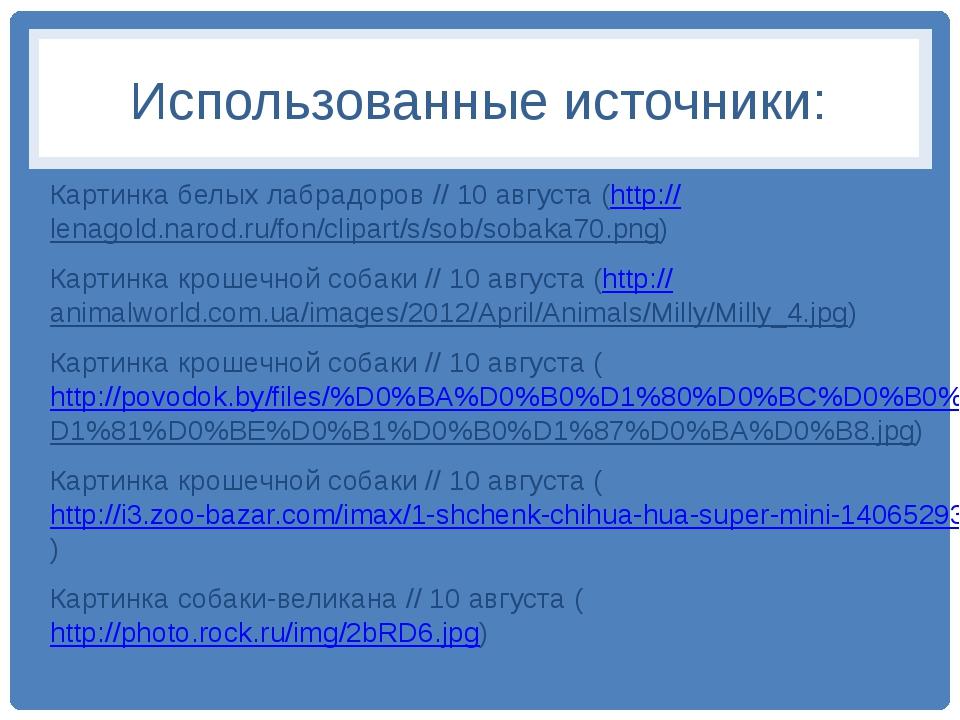 Использованные источники: Картинка белых лабрадоров // 10 августа (http://len...