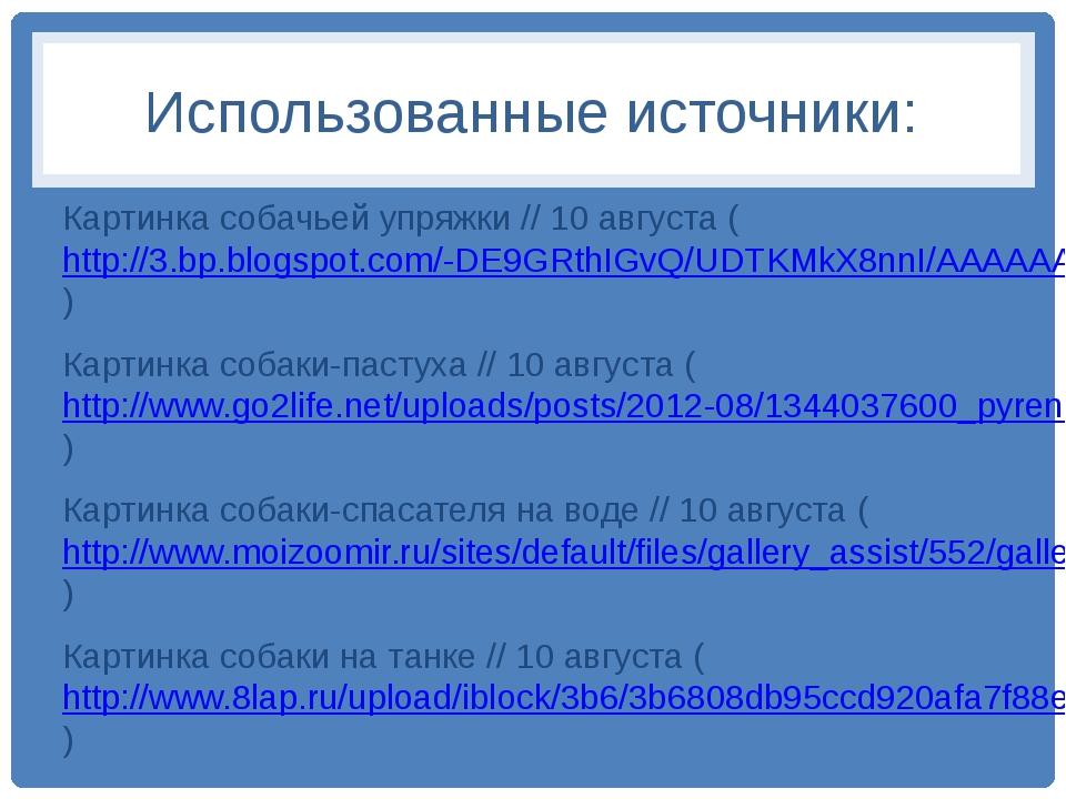 Использованные источники: Картинка собачьей упряжки // 10 августа (http://3.b...