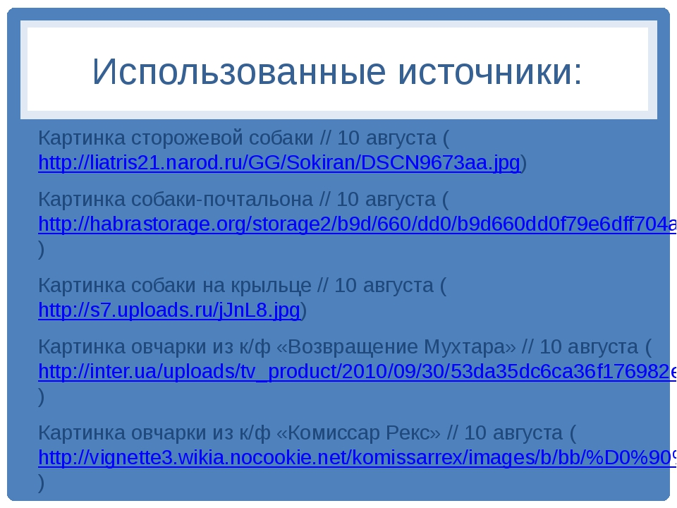 Использованные источники: Картинка сторожевой собаки // 10 августа (http://li...